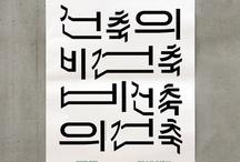 Korean typography _ 한글