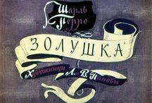 Золушка - диафильм