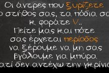 Ελληνικά αστειάκια