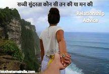 Relationship Expert Advice By Raja Ram Mohan Roy