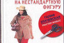 Злачевская