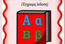 Τα γραμματάκια της αλφαβήτας