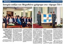 ΔΙΑΛΟΓΟΣ / Εφημερίδα
