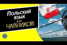 польский