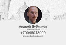 Андрей Дубников