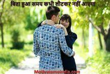 Relationship Psychology: Emotional Story of Husband Wife