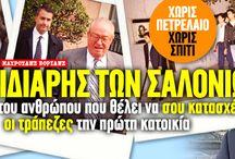 Μάκης Βορίδης: Ο Κασιδιάρης των Σαλονιών! / Άλλο Χουντικός, Άλλο Ναζί!