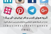 گروه هوش کسب و کار ایرانیان
