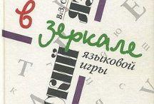 Книги, Энциклопедии, Словари