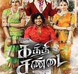 Full movieskathi sandai