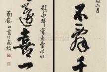 Shodo ink brush calligraphy
