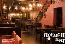 Places for Group Meetings / Nice and cozy cafes to meet with friends and colleagues in Moscow