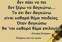 ΣΚΕΨΕΙΣ-ΛΟΓΙΑ
