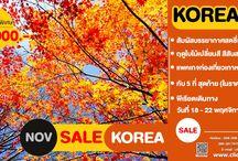 Sale Korea 5 วัน 3 คืน ราคา 11,900 บาทเท่านั้น เดินทาง 18 - 22 พฤศจิกายนนี้ เท่านั้น!!