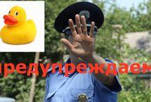 Протестующие против коррупции предупредили полицию...
