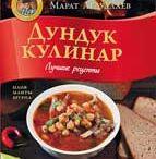 Рецепты Кулинарные сайты