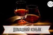 дом. вино