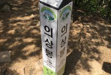 Bring It On Trail Run Uisang Peak / 의상봉 정상 Uisang Peak GPS: 37.648224  126.960503 고도(Altitude): 502m