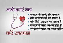 Blood Donation : Advantage and Disadvantage in hindi