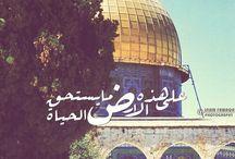 #القدس لنا#وليس لإسرائيل #
