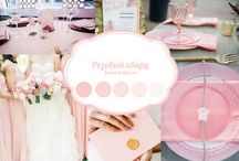 Pantone colors 2016 / Panton colors wedding palettes