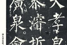 Liu Gong Quan - liǔ gōng quán - 柳公權 - 유공권