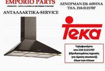 TEKA ΑΠΟΡΡΟΦΗΤΗΡΕΣ ΑΝΤΑΛΛΑΚΤΙΚΑ / Ανταλλακτικά , Επισκευή , Συντήρηση,- Service ηλεκτρικών οικιακών συσκευών  Ψυγεία , Κουζίνες , Πλυντήρια ρούχων , πιάτων, σίδερα, πρεσσοσίδερα, ηλεκτρικές σκούπες, Σακούλες για ηλεκτρικές σκούπες, χύτρες ταχύτητας, microwave, Φουρνάκια, σεσουάρ, τοστιέρες, καφετιέρες, Μιξερ, Σκουπάκια, Φίλτρα νερού ψυγείου  σχεδων όλων των εταιριών. Κατασκεύες σε λάστιχα ψυγείων, ψυγειοκαταψύκτες. ΛΕΝΟΡΜΑΝ 224 ΑΘΗΝΑ ΤΗΛΕΦΩΝΟ 210-5121707.