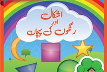 Shapes & Colors for Kids Urdu / Ashkal aur Rangon ki pehchan application is the product of Little Tree House Apps and eBooks for kids to learn about different shapes and colors in Urdu language.  It's a portal to color and shape world that helps to build the skills and knowledge of your child in a playful manner. The young player will be taught to distinguish between different shapes and apply that knowledge in real life. Download now  https://play.google.com/store/apps/details?id=com.littletreehouseapps.ishkalorrangokipehchan