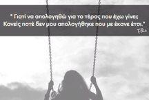 ελληνικα quotes