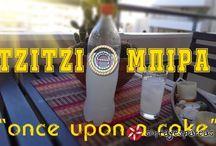 Ροφήματα - Αναψυκτικά - Ποτά