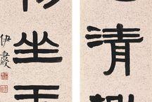 Yi Bingshou伊秉綬 - 이병수