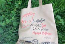 Παγκόσμια Ημέρα Βιβλίου 23/4/2016 - Λογοτεχνικός Περίπατος με τη Φιλομήλα Λαπατά / Οι Εκδόσεις ΨΥΧΟΓΙΟΣ οργάνωσαν λογοτεχνικό περίπατο, με αφορμή το νέο βιβλίο της Φιλομήλας Λαπατά, για να γιορτάσουν την Παγκόσμια Ημέρα Βιβλίου. Ο περίπατος ξεκίνησε από το Βιβλιοπωλείο των Εκδόσεων ΨΥΧΟΓΙΟΣ (Eμμ.Μπενάκη 13-15, Αθήνα) και  ακολούθησε τη συναρπαστική διαδρομή των ηρώων του βιβλίου στην Αθηνάς, στην Αιόλου, το Μοναστηράκι, την Πλάκα και το Σύνταγμα.