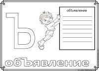 Kids - Буквы Ы ъ ь