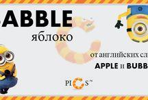 Словарь миньонов в картинках