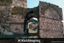 Διδυμότειχο / Διδυμότειχο, η πόλη των Μύθων και των Κάστρων