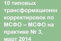 МСФО, IFRS