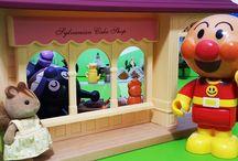 シルバニア 森のケーキ屋さん❤アンパンマン アニメ&おもちゃ