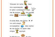 παιδικο ποιημα εικονα