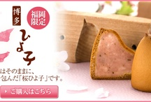 Japanese sweets -和菓子-