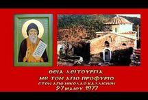 θεία λειτουργία με τον άγιο Πορφύριο