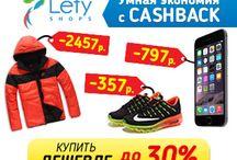 Экономия и КэшБэк в интернет-магазинах! / Получай КэшБэк  до 30% с каждой покупки в интернет-магазинах и выводи деньги как удобно! http://fas.st/Wc2DG