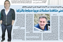 mukader kizilga  + المنتج التركي مقدر كيزيلجا وشيماء الشريف في لقاء جريدة الشاهد الكويتية