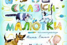 Книги сказок Людмилы Гущиной