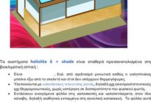 heliolite δ + shade / Bioclimatic glazing systems