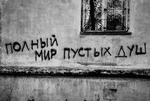 Надпись на стенах