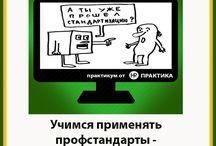 Вебинары и онлайн-курсы