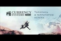 CURRENCY SYSTEMS