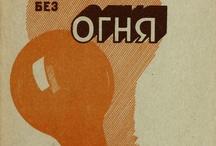 Rosja - oświetlenie na starej reklamie