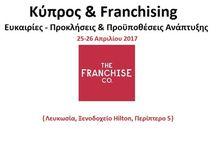 Κύπρος & Franchising