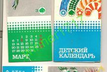 Календарь-открытки / Все игры, игрушки и книги из советского детства - http://samoe-vazhnoe.blogspot.ru/